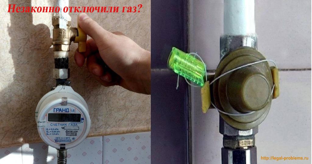 Незаконно, отключили газ