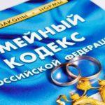 Расторжение брака: общие положения