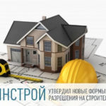 Разрешение на строительство — новая форма.