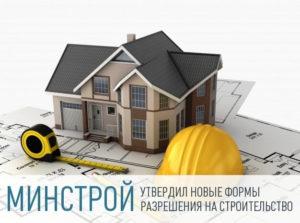 Разрешение на строительство - новая форма.