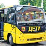 Организованная перевозка группы детей автобусами.