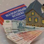 Налог на имущество физических лиц за 2018 год