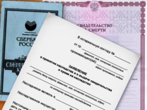 Документы для получения завещанного имущества