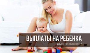 Выплата за первого ребенка в 2018 году
