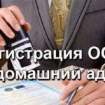 Регистрация ООО по месту жительства.