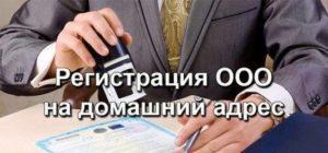 Регистрация ООО по месту жительства